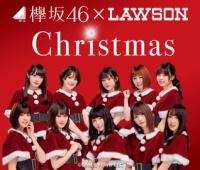 【欅坂46】ローソン「クリスマスキャンペーン」第2弾」!店内放送時間判明!