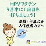 『【高校1年生女子&保護者の方へ】HPVワクチンご希望の方は9月中に1回目を打ちましょう』の画像