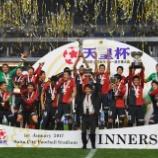 『鹿島 天皇杯延長制し5度目V 国内19冠! / ACLは鹿島・浦和・川崎に決定』の画像
