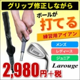 『ゴルフ練習器具 グリップ編』の画像