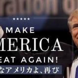 『【真実】アメリカが風邪を引けば世界は肺炎に!米経済の1人勝ちはこれからも続いていく。』の画像