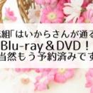 花組公演『はいからさんが通る』 Blu-ray&DVD、予約始まってます!