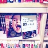 『八重洲ブックセンター 面出し!!!』の画像