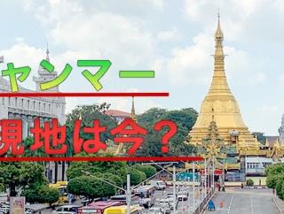 【悲報】ミャンマー代表で帰国拒否した選手がおるみたいやがどうすればええんやwwww