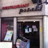 『前橋・昭和の香りのする洋食屋・ポンチさん』の画像