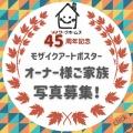 【ご家族写真募集】ワークホームズ45周年記念ポスターに載ろう!