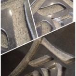 『特殊彫りin中国字彫工場』の画像