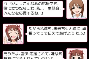 【グリマス】イベント「星の煌めき☆Starlight Melody!!」ショートストーリーまとめ