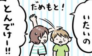 ごーごーこーちゃん(育児漫画)