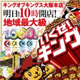 『10/27 KOK大阪本店 特日』の画像