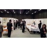 『塾教育総合展』の画像