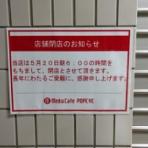 『【閉店】浜松街中の古参ネカフェ「メディアカフェ ポパイ」が2019年5月20日をもって閉店してた』の画像