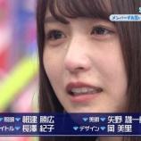 『【欅坂46】メンバー大号泣・・・次回けやかけで『長濱ねる卒業式』キタ━━━━(゚∀゚)━━━━!!!』の画像