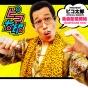 ピコ太郎が「PPAP」2020年版発表、正しい手洗い伝える