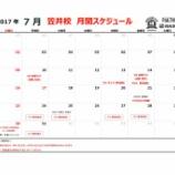 『7月のスケジュール』の画像