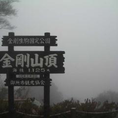 金剛山登山