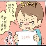 『甥っ子姪っ子にマンガ本をプレゼントした時に失敗したお話』の画像
