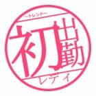 『☆初出勤情報!!☆』の画像