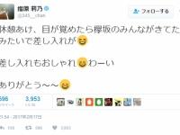 欅坂メンバーがグループ総帥に貢物を届ける  ちなみに総帥は居眠り中だった模様