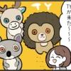 今年もハッピーセットにTYがきた!!!
