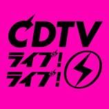『乃木坂46の出演時間は!!??本日の『CDTVライブ!ライブ!』タイムスケジュールが解禁に!!!!!!キタ━━━━(゚∀゚)━━━━!!!』の画像