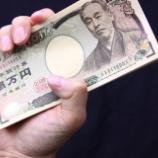 『1ヵ月10万円生活を目指すべき理由』の画像
