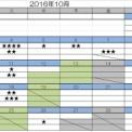 2016年10月教室カレンダー
