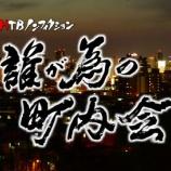 『HTBノンフィクションTV 誰が為の町内会!』の画像