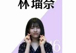 これが林瑠奈ちゃん考案の新しい「指ハート」・・・!!!