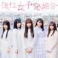 """あーりんプロデュース『浪江女子発組合』""""第4回&第5回 定期..."""