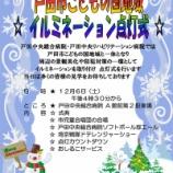 『戸田市こどもの国イルミネーション点灯式は12月6日です!』の画像
