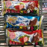 『【お店の情報】サミット戸田駅店で、北部九州の方にはお馴染み「竹下製菓のブラックモンブラン・あまおう苺モンブラン」発売中です!』の画像