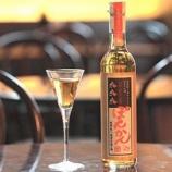 『いちき串木野の特産品ポンカンを100%使用「ぽんかん酒」』の画像