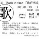 10/16 水 19:30~福島剛pfの歌声酒場!~ボーカル系ジャム・セッション~