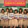 乃木坂の写真集5日間での売り上げwwww