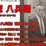 『平塚八兵衛の冤罪」吉展ちゃん事件犯人や母親を昭和事件史で再現ドラマ化【画像】』の画像