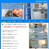 『電気工事のプロ集団「吉田電工」さんにお話を伺いました』の画像