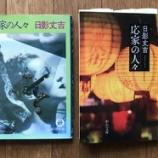 『今日の1冊:『応家の人々』日影丈吉(小説/中公文庫/2021年2月)』の画像