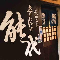 西麻布の美味しい秋田料理屋さん「能代(のしろ)」