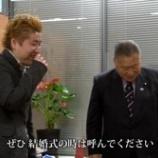 『吉田豪の結婚式に森喜朗が!?』の画像