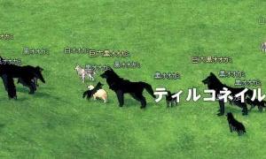 巨大黒オオカミが犬歯ESをドロップ!!