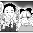 水村と夫の馴れ初めについてのお話 後日譚 5