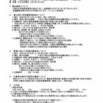 横浜市旭区の剣道クラブ 中尾剣道クラブの活動状況!!