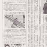『東海愛知新聞第64回「まちゼミ」』の画像