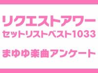 AKB48 リクアワ2015 まゆゆファン用アンケート