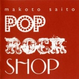 『CD Review:斎藤誠「POP ROCK SHOP」』の画像