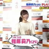 【PON!】永野のマネージャーが指原莉乃に50万円使っていたw