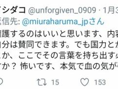 三浦春馬さん、パヨクから誹謗中傷を受けまくっていた事が判明!!!!