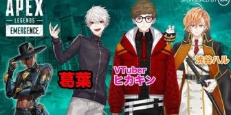 【VTuber】葛葉・HIKAKIN・渋谷ハル、えぺまつり二日連続でカスタムチャンピオン!
