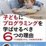 『21世紀型スキル、プログラミングを子どもに学ばせるべき6つの理由』の画像